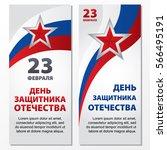 23 february. russian... | Shutterstock .eps vector #566495191