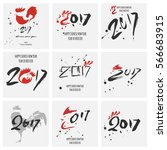 calligraphy 2017 for asian... | Shutterstock .eps vector #566683915