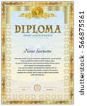 sport achievements diploma... | Shutterstock .eps vector #566875561