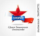 23 february fatherland defender ...   Shutterstock .eps vector #566934751