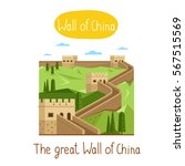 the great wall of china. famous ... | Shutterstock . vector #567515569