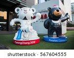 seoul  south korea   january ... | Shutterstock . vector #567604555