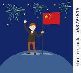 man flag china vector...   Shutterstock .eps vector #568297819