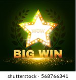 big win retro shining star... | Shutterstock .eps vector #568766341
