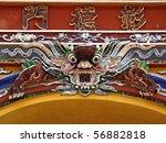 tile dragon   Shutterstock . vector #56882818