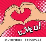 love you. pop art background... | Shutterstock .eps vector #569009185