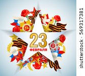 greeting card for holiday on 23 ... | Shutterstock .eps vector #569317381