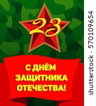 card with soviet star number 23 ... | Shutterstock .eps vector #570109654