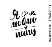 russian calligraphy. i love dad....   Shutterstock .eps vector #570250441