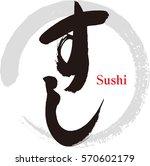 japanese calligraphy  sushi ... | Shutterstock .eps vector #570602179