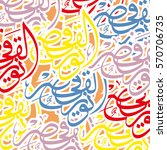 arabic art calligraphy  | Shutterstock .eps vector #570706735