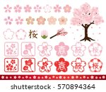 cherry blossom icon and logo... | Shutterstock .eps vector #570894364