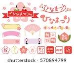 japanese doll festival logo set.... | Shutterstock .eps vector #570894799