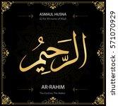 ar rahim  the evolver  the... | Shutterstock .eps vector #571070929