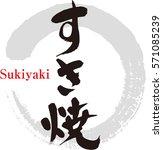 japanese calligraphy  sukiyaki .... | Shutterstock .eps vector #571085239