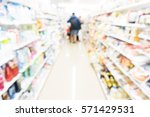 abstract blurred supermarket... | Shutterstock . vector #571429531