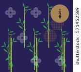asian pattern with bamboo trees ...   Shutterstock .eps vector #571452589
