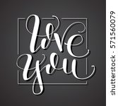 love you. vector lettering....   Shutterstock .eps vector #571560079