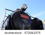 close up of the steam... | Shutterstock . vector #572062375