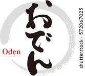 Japanese Calligraphy  Oden ...