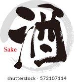 japanese calligraphy  sake ... | Shutterstock .eps vector #572107114