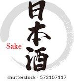 japanese calligraphy  sake ... | Shutterstock .eps vector #572107117