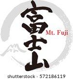 japanese calligraphy  mount... | Shutterstock .eps vector #572186119
