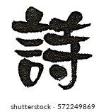 Brush To Write Chinese...