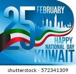 25 february   happy national... | Shutterstock .eps vector #572341309