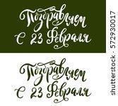 hand drawn lettering for... | Shutterstock .eps vector #572930017