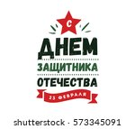 typography for 23 february.... | Shutterstock .eps vector #573345091