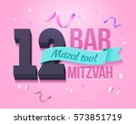 bat mitzvah invitation card... | Shutterstock .eps vector #573851719