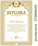 vintage diploma template with... | Shutterstock .eps vector #573898345