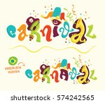 funny carnival lettering with... | Shutterstock .eps vector #574242565