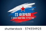 defender of the fatherland day... | Shutterstock .eps vector #574554925