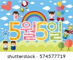 children are playing in the... | Shutterstock .eps vector #574577719