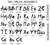 hand drawn greek alphabet ... | Shutterstock .eps vector #575596345
