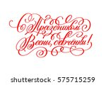 with the holiday of 8 march... | Shutterstock . vector #575715259