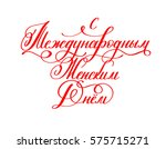 with the holiday of 8 march... | Shutterstock . vector #575715271