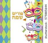 happy purim  hebrew  carnival... | Shutterstock .eps vector #575885644