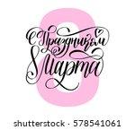 s prazdnikom 8 marta ... | Shutterstock .eps vector #578541061
