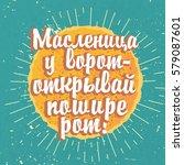 happy shrovetide lettering... | Shutterstock .eps vector #579087601