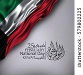 kuwait national day vector... | Shutterstock .eps vector #579802225