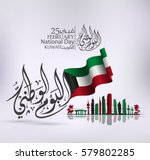 kuwait national day vector... | Shutterstock .eps vector #579802285
