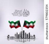 kuwait national day vector... | Shutterstock .eps vector #579802354