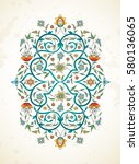vector element  arabesque for... | Shutterstock .eps vector #580136065