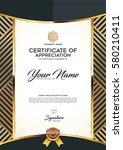 certificate vector luxury... | Shutterstock .eps vector #580210411