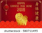 happy chinese new year 2018... | Shutterstock .eps vector #580711495