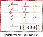illustration set of mizuhiki.... | Shutterstock .eps vector #581106451