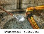 japanese water garden with a... | Shutterstock . vector #581529451